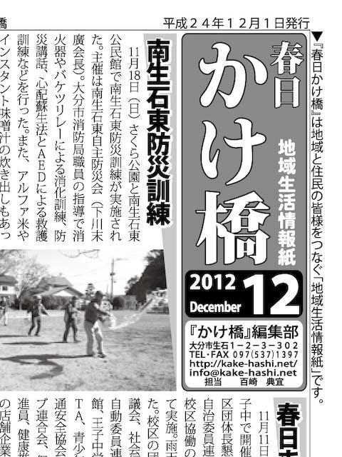 2012-12-01a.jpg