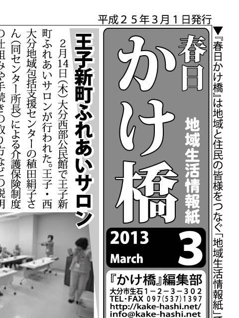 2013-03-01s.jpg