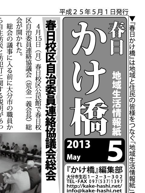 2013-05-01.jpg