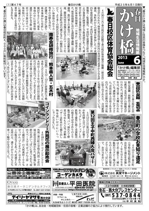 2013-06-01.jpg