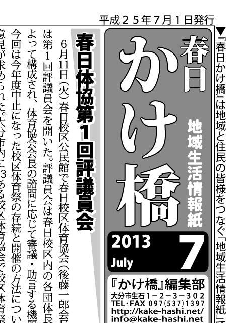 2013-07-01.jpg