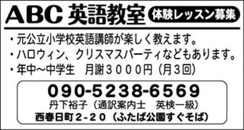 eikaiwa-tange.jpg