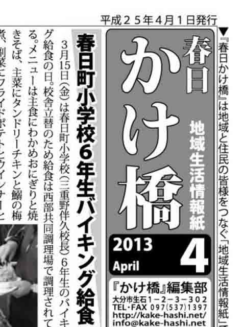 kasuga-2013-04-01.jpg