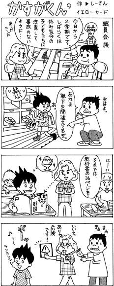 kasugakun2011-09.jpg