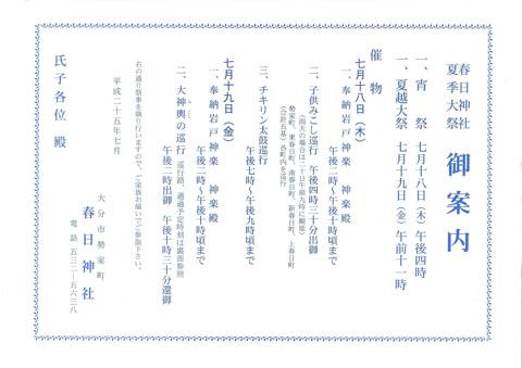 春日神社夏季大祭